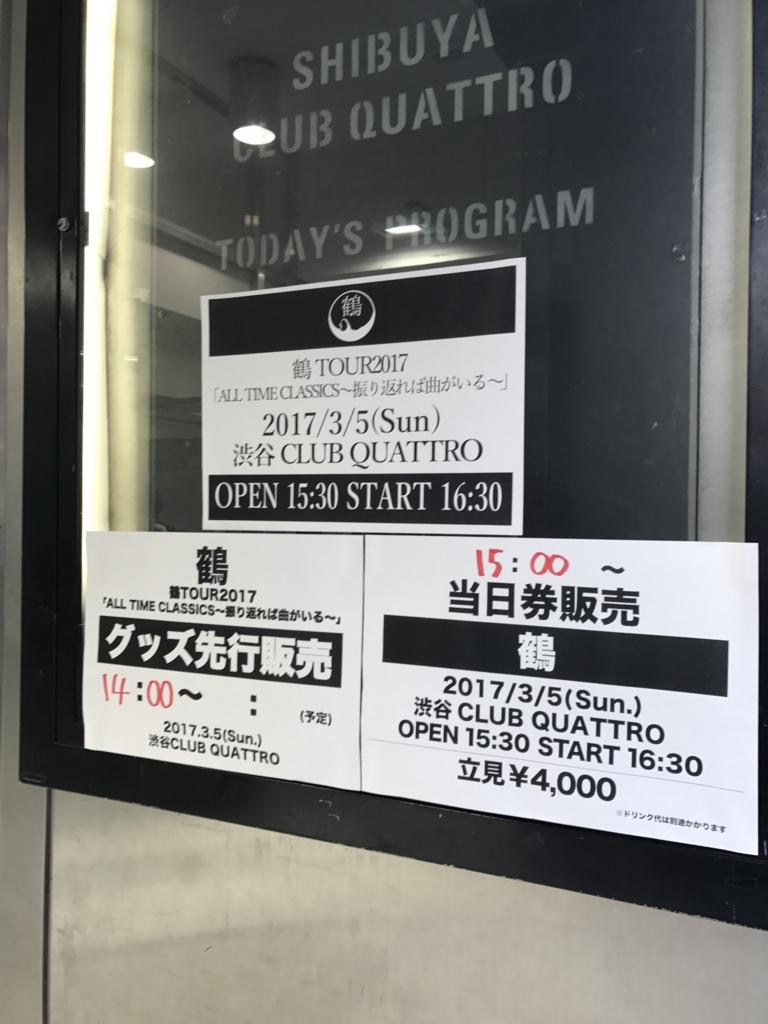 f:id:fugufugufugu:20170306004600j:plain