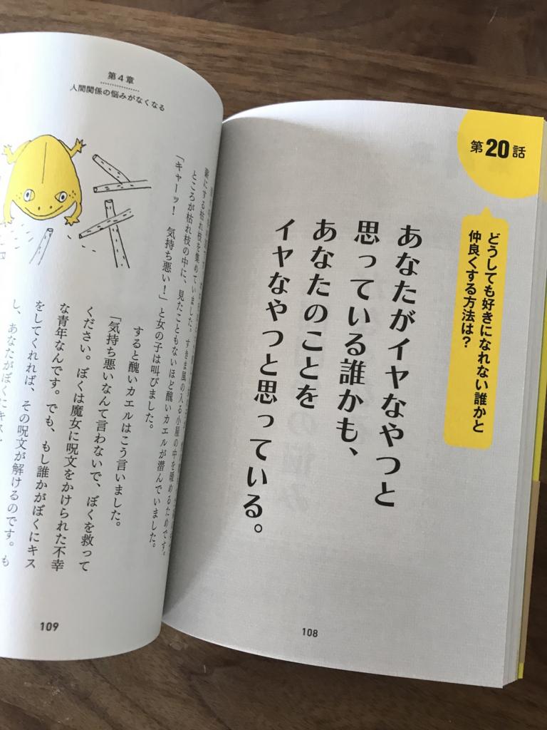 f:id:fugufugufugu:20170708213413j:plain